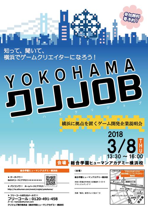 掲載用_YOKOHAMAクリJOB (1).jpg