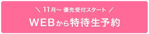 11月からWEB特待.png